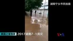 独家视频 湖南洪灾亲历者拍摄2