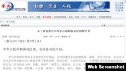 在海外人权网站上发布的联署呼吁书(网络截图/参与网)