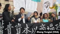 台湾民间团体抗议两岸企业家峰会 (美国之音张永泰拍摄)