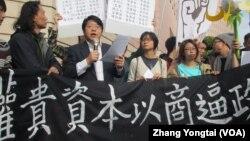 台灣民間團體抗議兩岸企業家峰會 (美國之音張永泰拍攝)