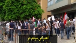 اعتراض مردم در لبنان علیه حزب الله و نقش ایران