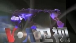 VOA卫视(2014年2月22日 第一小时节目)