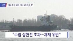 "[VOA 뉴스] ""불법 환적 활발…핵시설도 가동 중"""