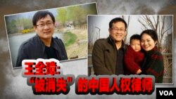"""时事大家谈:王全璋:被""""消失""""的中国人权律师"""
