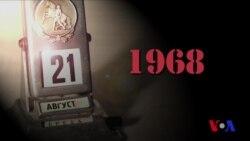 Двенадцатая серия. Чехословакия. 1968 год