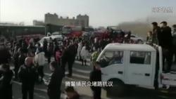 辽宁鞍山民众抗议垃圾焚烧项目遭镇压