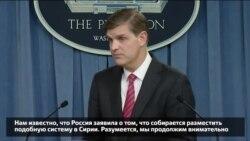 В Пентагоне прокомментировали информацию о переброске российских батарей С-300 в Сирию