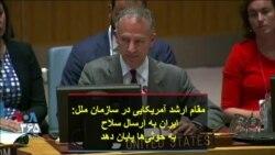 مقام ارشد آمریکایی در سازمان ملل: ایران به ارسال سلاح به حوثیها پایان دهد
