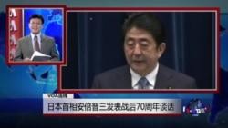 VOA连线:日本首相安倍晋三发表战后70周年谈话
