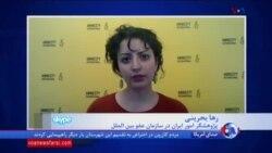 رها بحرینی: جمهوری اسلامی موظف به رعایت حقوق کارگران است؛ اگر نکند، تخلف کرده است