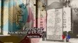 Тридцать третья серия. Еврейское движение в СССР