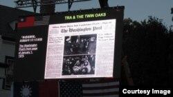 台湾驻美代表处双十酒会展示华盛顿邮报1979年1月1日头版双橡园降旗仪式。(照片由驻美国台北经济文化代表处提供)