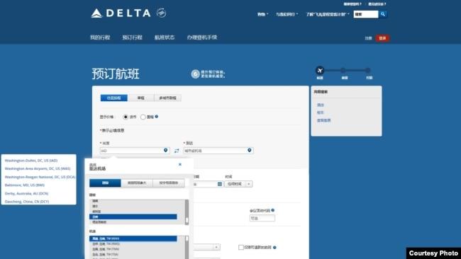 达美航空官网在下拉菜单中将台湾列为国家(网络截图)