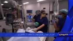 کاروان: آموزش بیهوش کردن بیمار با استفاده از تکنالوژی
