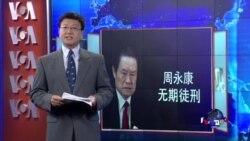 VOA连线:中共前政治局常委周永康被判无期徒刑