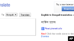 Google Translate Supports 5 New Languages