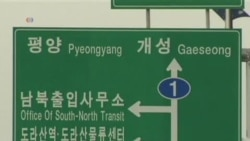 韩朝再次就开城工业园区问题举行会谈
