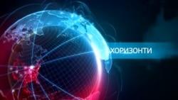 Хоризонти: Северна Македонија - што потоа?