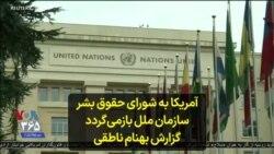 آمریکا به شورای حقوق بشر سازمان ملل بازمیگردد؛ گزارش بهنام ناطقی