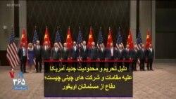 دلیل تحریم و محدودیت جدید آمریکا علیه مقامات و شرکت های چینی چیست؛ دفاع از مسلمانان اویغور