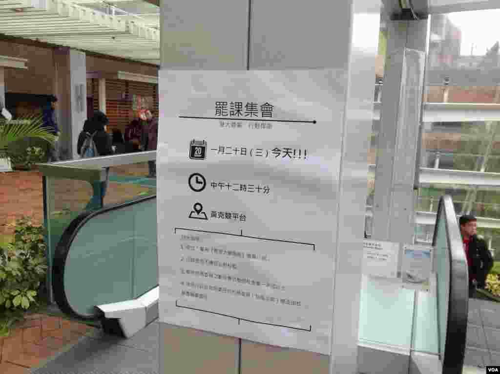 港大学生在校园举行罢课集会(美国之音海彦拍摄)