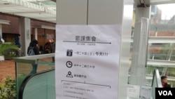 香港大学学生罢课一周要求改革校委会