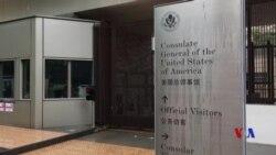 紐時:美國駐廣州領館又有人在聽到奇怪聲音後生病 (粵語)