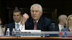 Деякі сенатори висловлюють побоювання щодо призначення Тіллерсона держсекретарем США. Відео