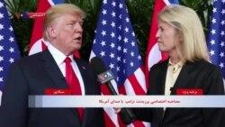 گفتگوی اختصاصی صدای آمریکا با ترامپ؛ چرا رئیس جمهوری آمریکا مخالف رزمایش خارجی است