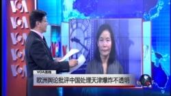 VOA连线:欧洲舆论批评中国处理天津爆炸不透明