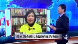 VOA连线:日本国会通过制裁朝鲜的决议