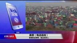 时事大家谈:白皮书加旅游警告,北京开启贸易新战线?