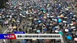VOA连线(申华):香港6.12事件后外表平静 抗争者密切观察当局动态