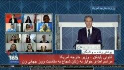 اشاره وزیر خارجه آمریکا به شهره بیات یکی از برندگان جایزه «زنان شجاع» ۲۰۲۱