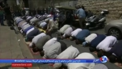 چرا رهبران فلسطینی ورود به مسجدالاقصی را بایکوت کردند