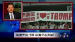 焦点对话:美国大选升温,华人为何热挺川普?