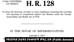 H.R - 128 ለምን ተላለፈ?