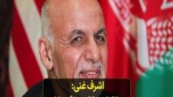 اشرف غنی: طالبان مذاکره با آمریکا را به شریعت ترجیح میدهد