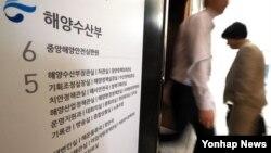 세월호 사고로 논란된 '낙하산 인사'