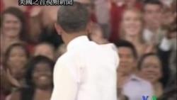 2011-09-18 美國之音視頻新聞: 奧巴馬將公佈對富有階層的徵稅改革提議