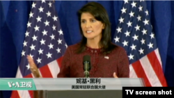 VOA连线:美驻联合国大使回应最新对朝制裁