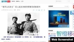 新华社报导狼牙山五壮士案(新华网文章截图)