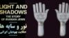 نمایشگاه تاریخ سه هزارساله یهودیان ایران در لس آنجلس