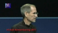 VOA美國60秒(粵語): 2011年12月26日 2011 年美國大事回顧之四: 蘋果公司創辦人喬布斯逝世