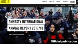 Amnesty International ရဲ႕၂၀၁၇- ၂၀၁၈ ခုႏွစ္ အတြက္ အစိုးရေတြရဲ႕ လူ႔အခြင့္အေရး ေလးစားလိုက္နာမႈ အစီရင္ခံစာ The State of the World's Human Rights