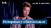 «А как в Америке?». Особенности интервью с Романом Протасевичем