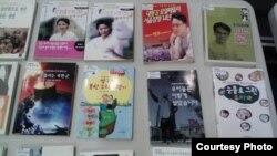 미국 서부 캘리포니아 주 로스앤젤레스 시내 한국교육원에서 지난 7일부터 '탈북민 국제 도서전시회'가 열렸다.