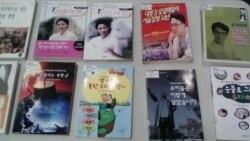 [뉴스풍경 오디오] 미주 최초 탈북민 국제 도서전시회