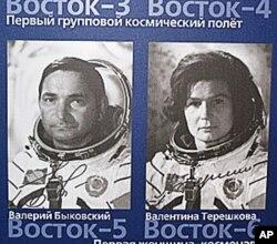 苏联1963年6月发射东方-5和东方6飞船,飞船上两名宇航员分别是贝科夫斯基和捷列什科娃。捷列什科娃是世界上第一名进入太空的女宇航员。