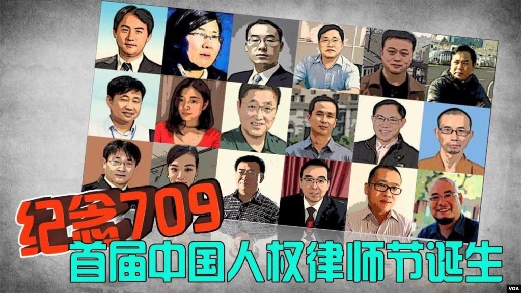 首届中国人权律师节在美国首都华盛顿启动